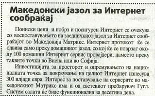 Македонски јазол за Интернет сообраќај
