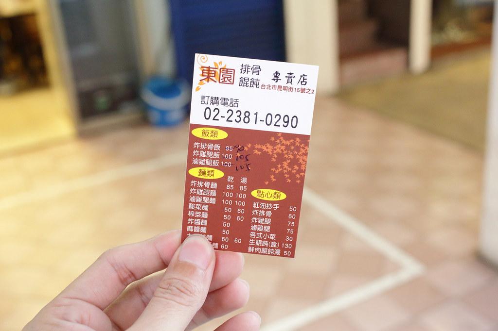 20140218萬華-張記東園小吃店 (12)