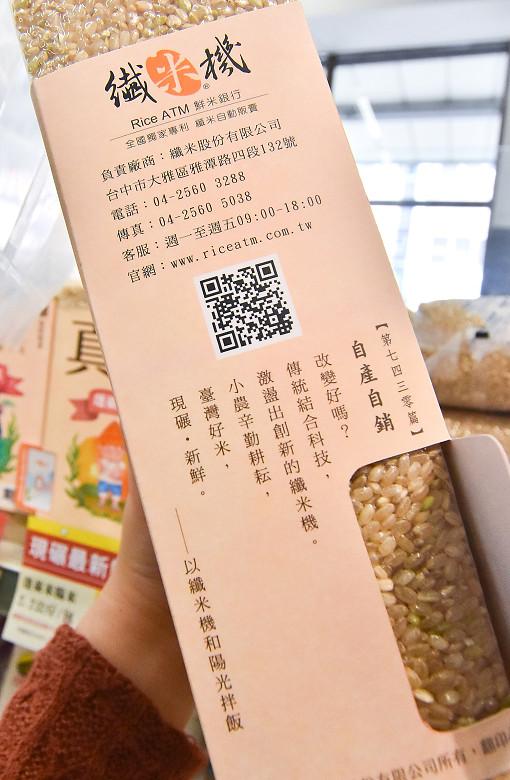 現尬的米鮮米銀行纖米機07