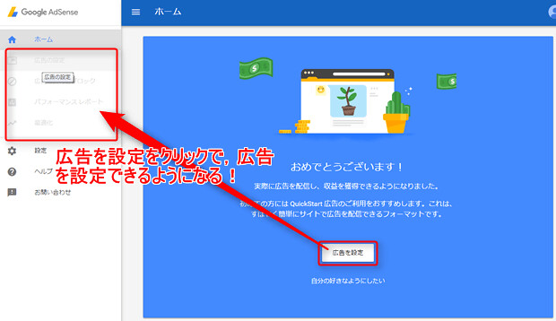 170406 Google AdSense合格通知メール2