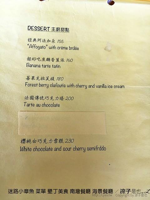 迷路小章魚 菜單 墾丁美食 南灣餐廳 海景餐廳 1