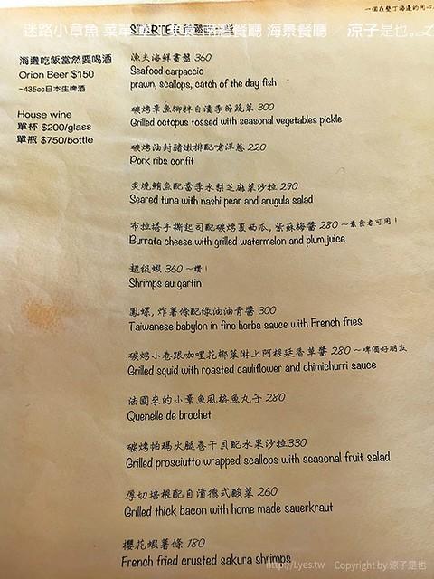 迷路小章魚 菜單 墾丁美食 南灣餐廳 海景餐廳 2