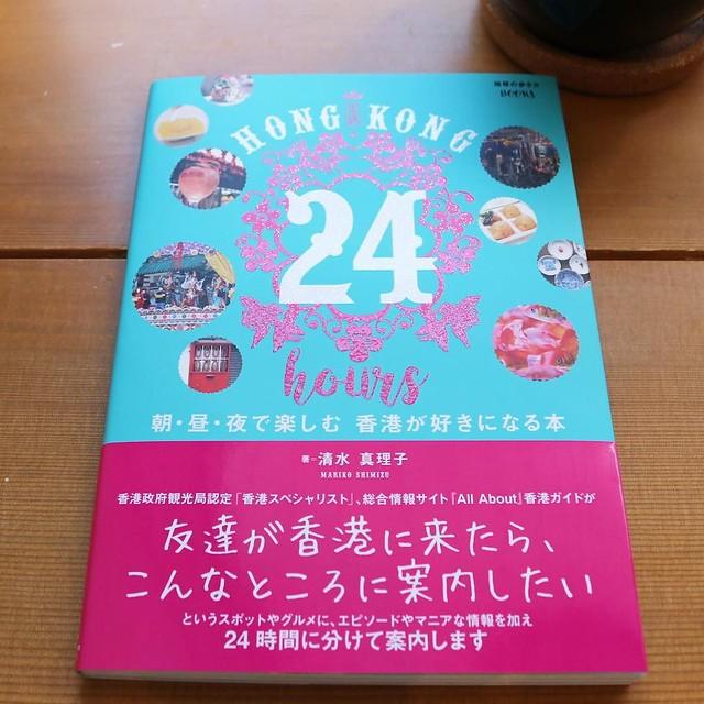 カフェで読むのにぴったりな本。#アガる香港 キャンペーンでいただきました。