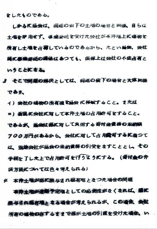 三原橋地下街経緯公文書014