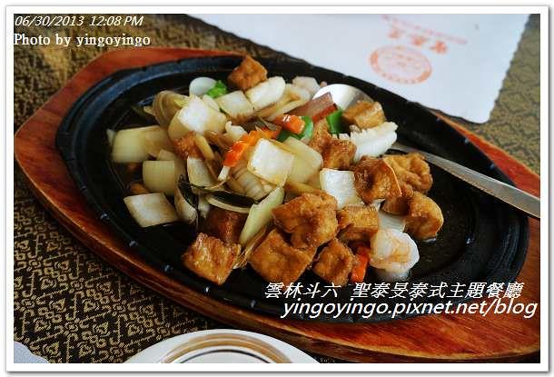 雲林斗六_聖泰旻泰式主題餐聽20130630_DSC04692