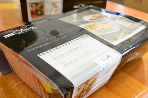Kit Oisix (キット オイシックス)冷蔵庫へ