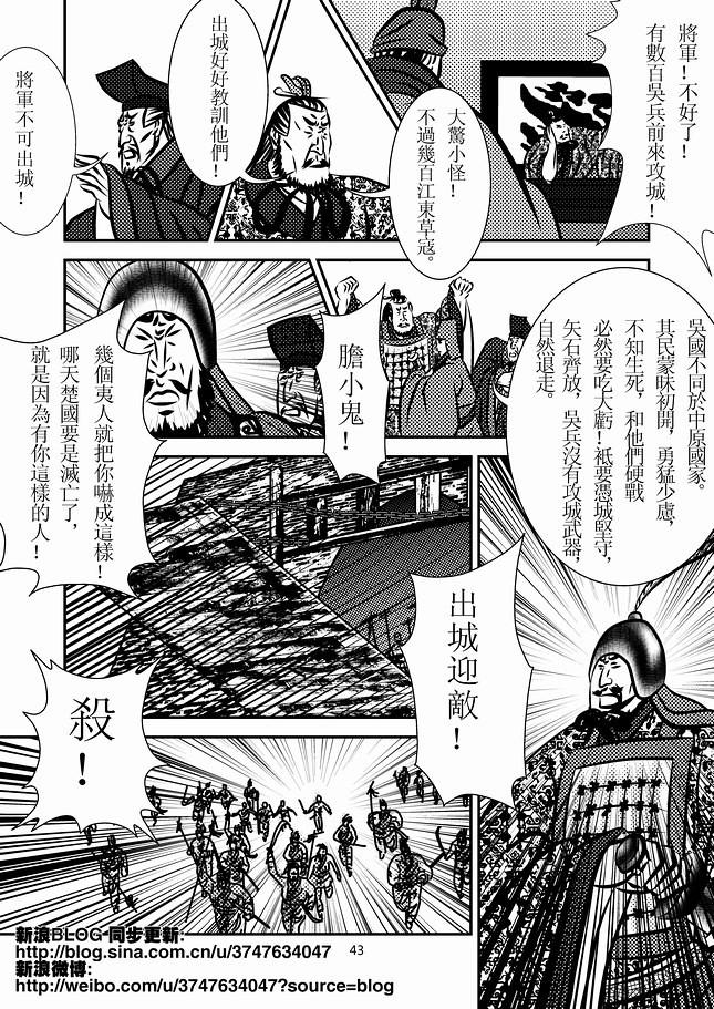 吳越戰記0043