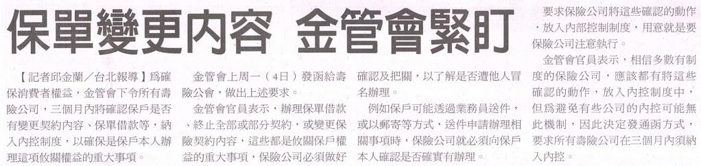 20131114[經濟日報]保單變更內容 金管會緊盯