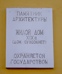 Photo of White plaque number 30077