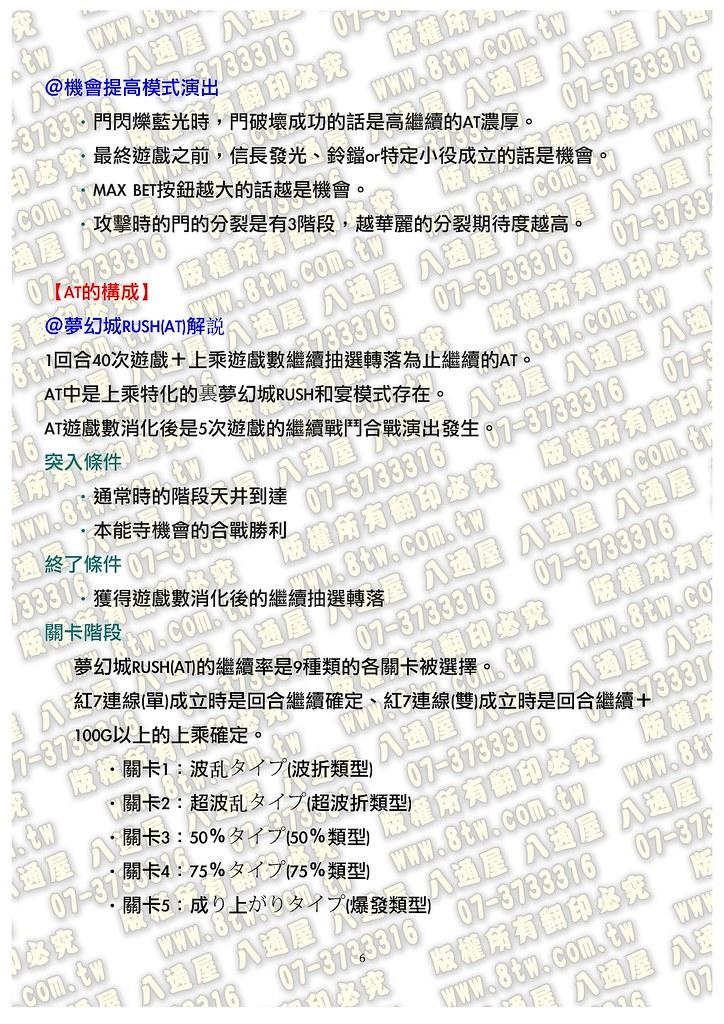 S0118戰國大亂鬥 中文版攻略_Page_07