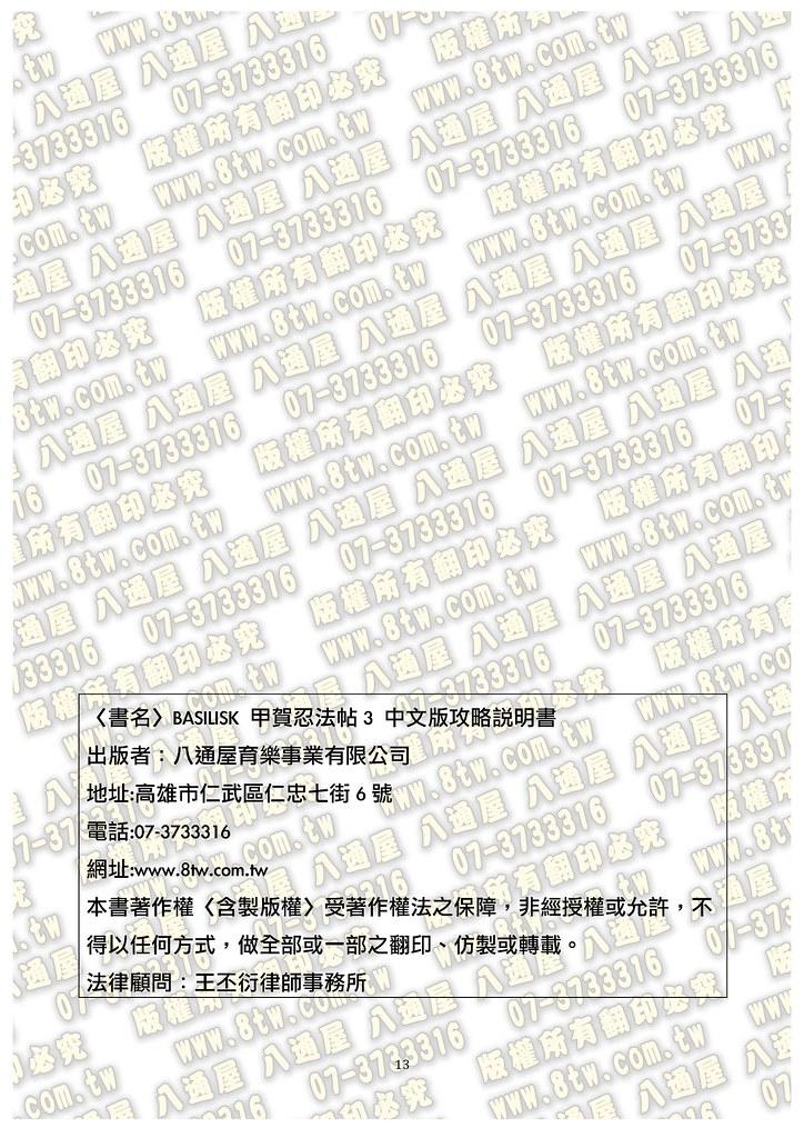 S0189 BASILISK~絆SK~甲賀忍法帖 3 中文版攻略_Page_14