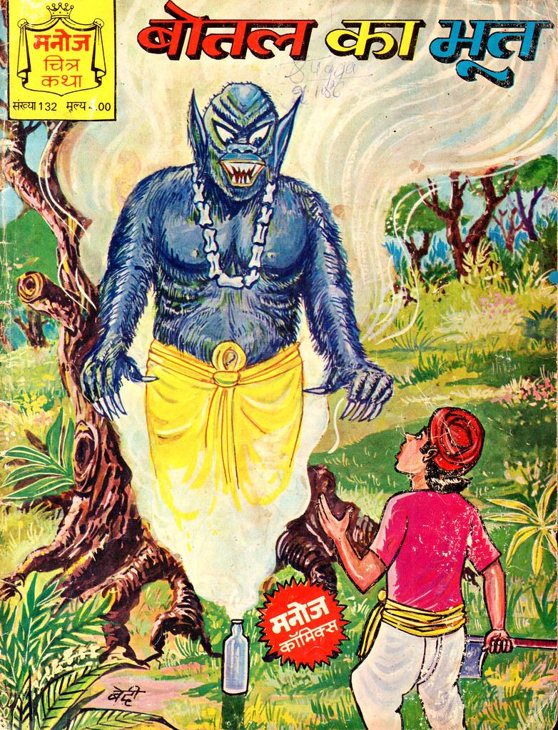 Hindi Comics - 3