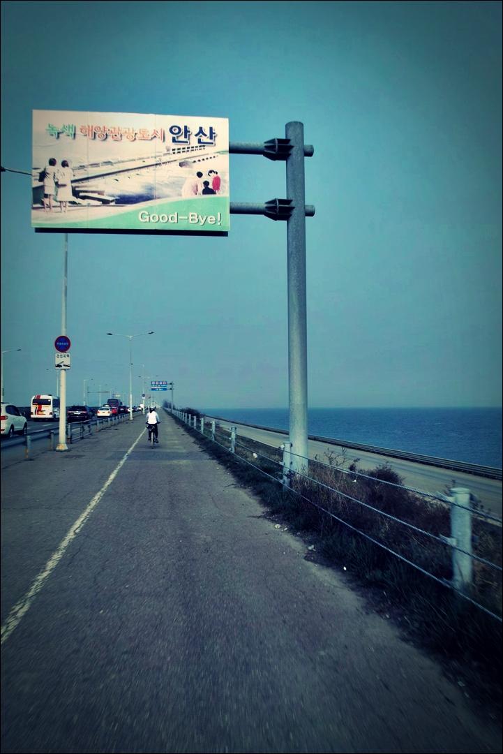 도로 옆 호숫가-'오이도에서 시화방조제 자전거 주행정보(Sihwa tide embankment)'
