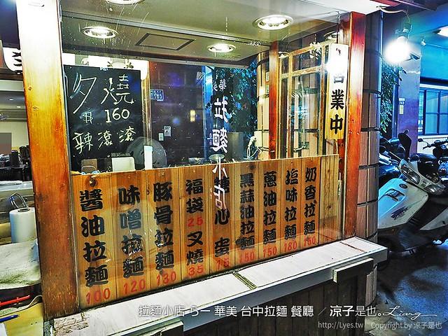拉麵小店 らー麺 華美 台中拉麵 餐廳 30