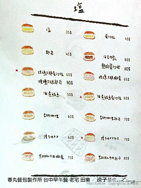 春丸餐包製作所 台中早午餐 老宅 田樂 1