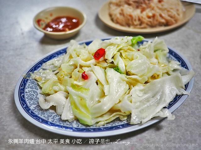 永興羊肉爐 台中 太平 美食 小吃 9