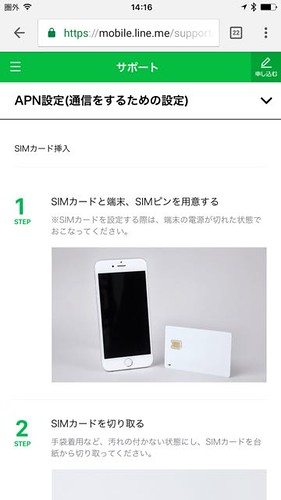 line-mobile-application-21