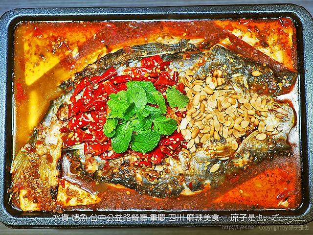水貨 烤魚 台中公益路餐廳 重慶 四川 麻辣美食 88