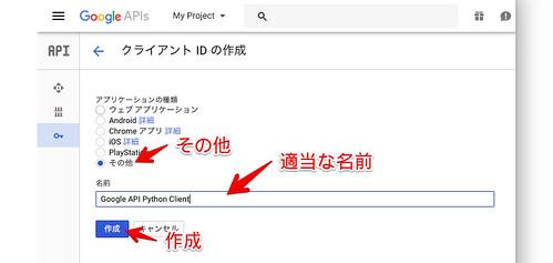 google-api-v4-quickstart-007