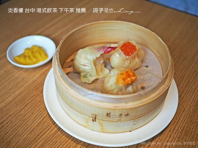 炎香樓 台中 港式飲茶 下午茶 推薦 112