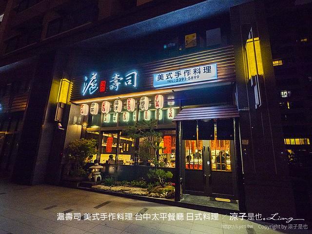 滬壽司 美式手作料理 台中太平餐廳 日式料理 18