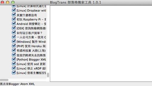 blogtrans