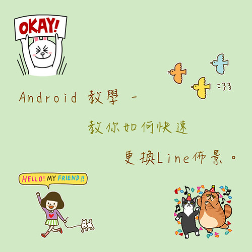 Android主體更換教學