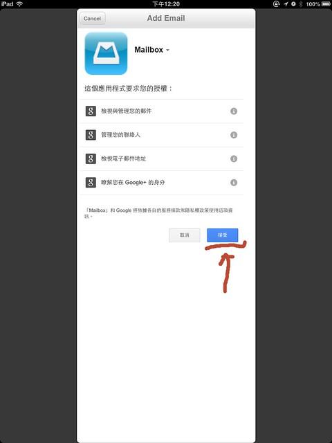 Dropbox 免費獲得 1G 空間增加 – MailBox 安裝設定 @3C 達人廖阿輝
