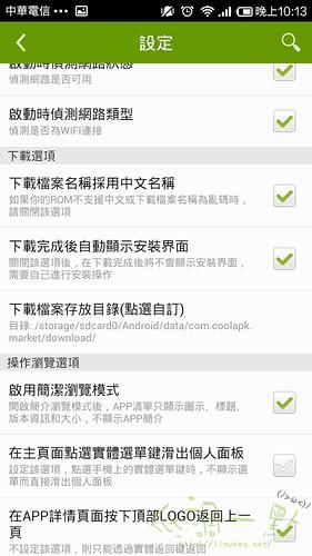 Screenshot_2013-08-21-22-13-17.png