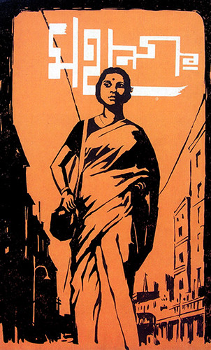 Booklet Cover_The Big City_MAHANAGAR_1963