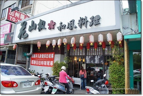 花山椒和風料理 (2)