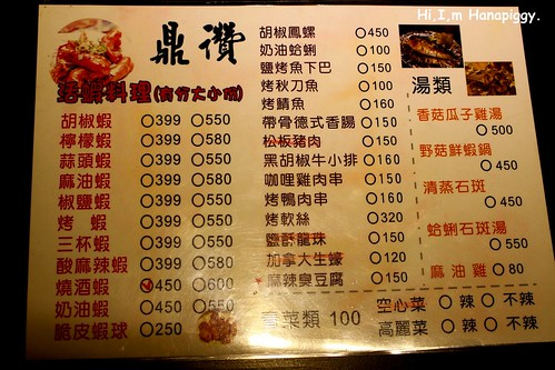 鼎讚活蝦料理(2)