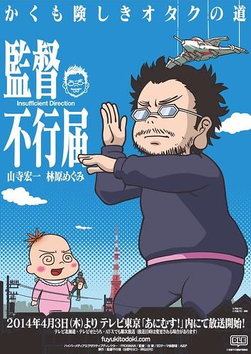 140318(1) - 動漫界銀色夫妻「庵野秀明×安野夢洋子」閨房爆笑自傳《監督不行届》將在4月開播FLASH動畫!