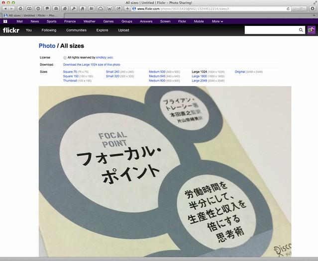 Flickr選択