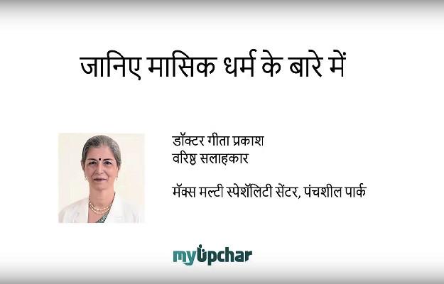 सीनियर परिवारिक चिकित्सक डॉ गीता प्रकाश से मासिक धर्म के बारे में जानें