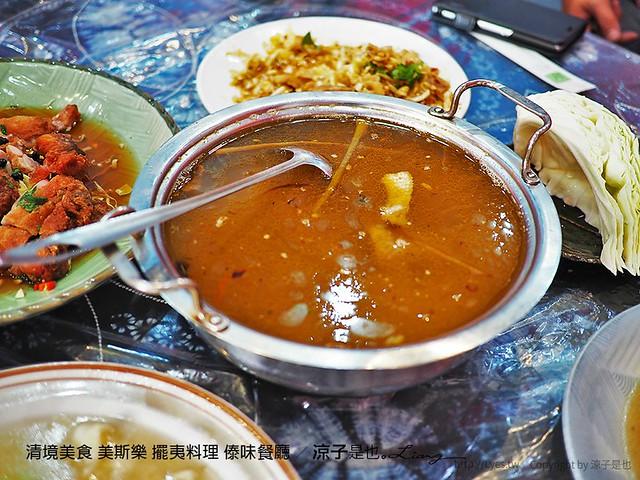 清境美食 美斯樂 擺夷料理 傣味餐廳 9