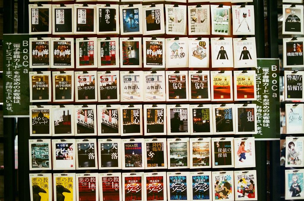 秋葉原 Akihabara Tokyo, Japan / AGFA VISTAPlus / Nikon FM2 電子書用這樣的方式成列,有點神奇,就是一張張的卡片。有點忘記是在哪裡看到的,那時候走到秋葉原裡頭逛,沒有特別的印象逛到那間店家。  Nikon FM2 Nikon AI AF Nikkor 35mm F/2D AGFA VISTAPlus ISO400 1001-0012 2015-10-03 Photo by Toomore