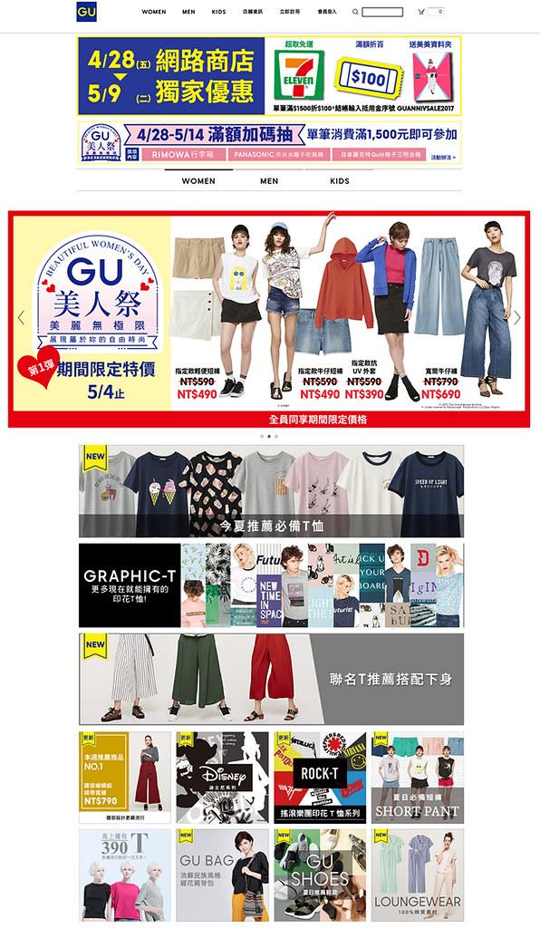 GU網路商店
