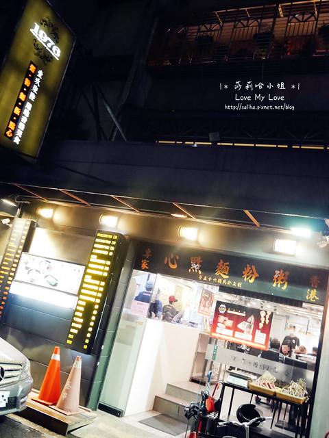 台北東區美食餐廳推薦1976香港粥麵館 (33)