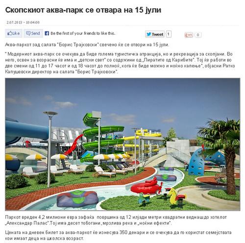 Скопскиот аква-парк се отвара на 15 јули