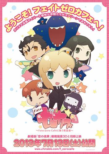 130706(1) - 輕鬆四格漫畫改編大銀幕動畫《Fate/ゼロカフェ》將在下週六(13日)正式上映、首支預告大公開!