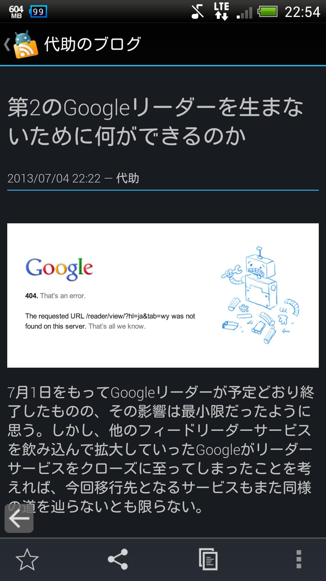 Screenshot_2013-07-10-22-54-18.png