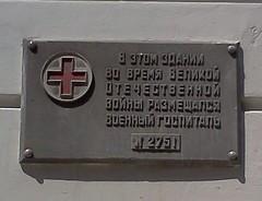 Photo of Black plaque number 12897