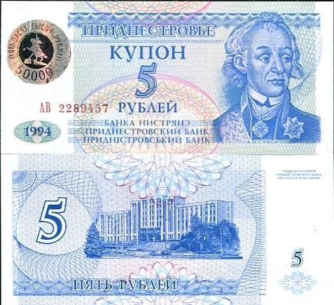 50000 Rublov Podnestersko 1996, hologram