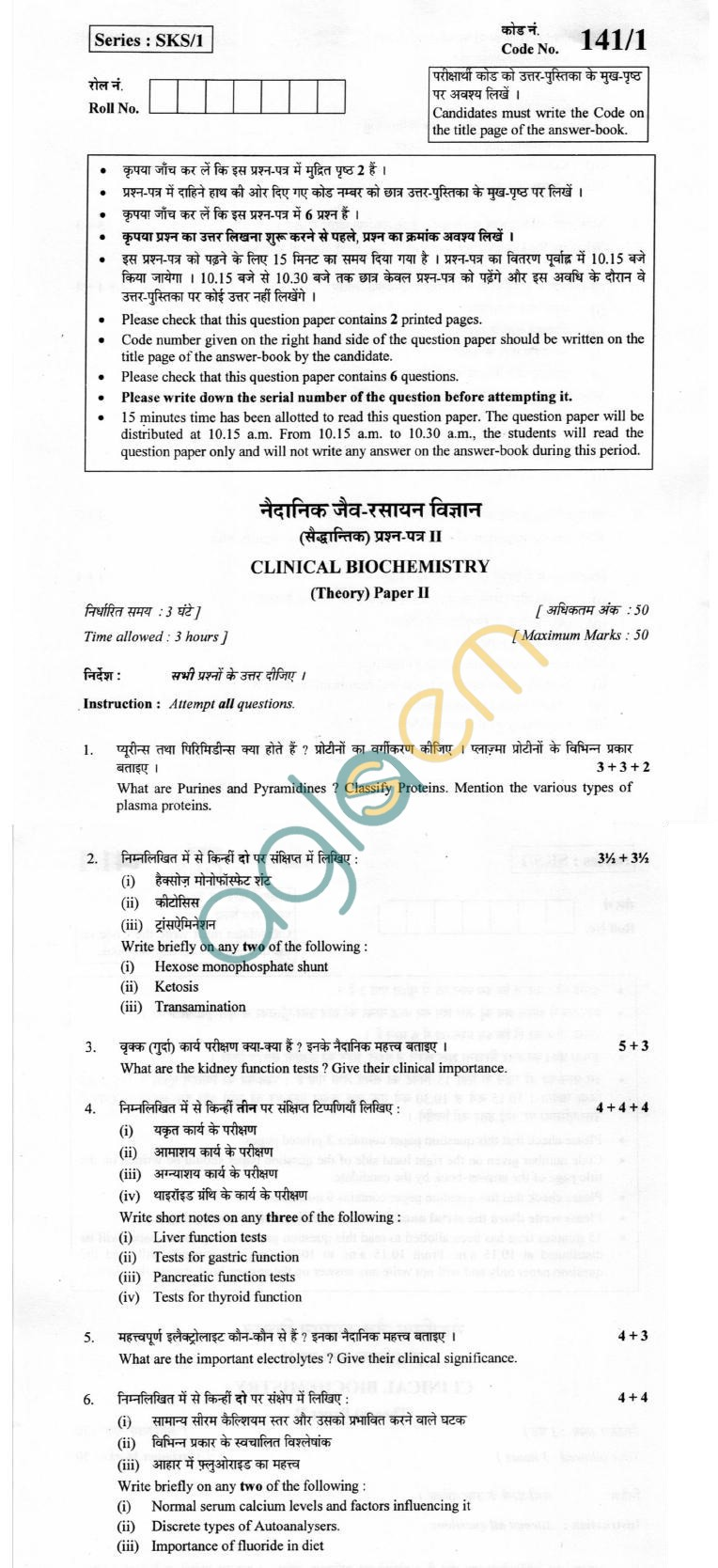 CBSE Board Exam 2013 Class XII Question Paper - Clinical Biochemistry Paper II