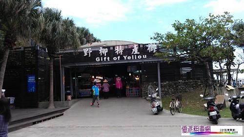 優派租車觀光旅遊-野柳風景區