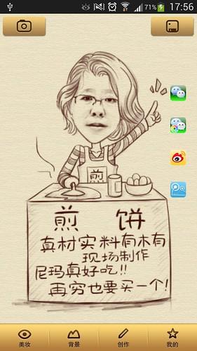 Screenshot_2013-11-01-17-56-46