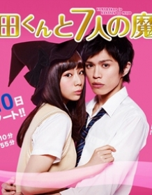 Xem phim Yamada-kun to Nananin no Majo (Live Action) - Yamada-kun To 7 Nin No Majo (Live Action) Vietsub