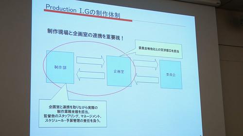140220(1) - 為何《進擊的巨人》動畫放心交給子公司?25年老鋪「Production I.G」暢談作品企劃開發戰略! 3