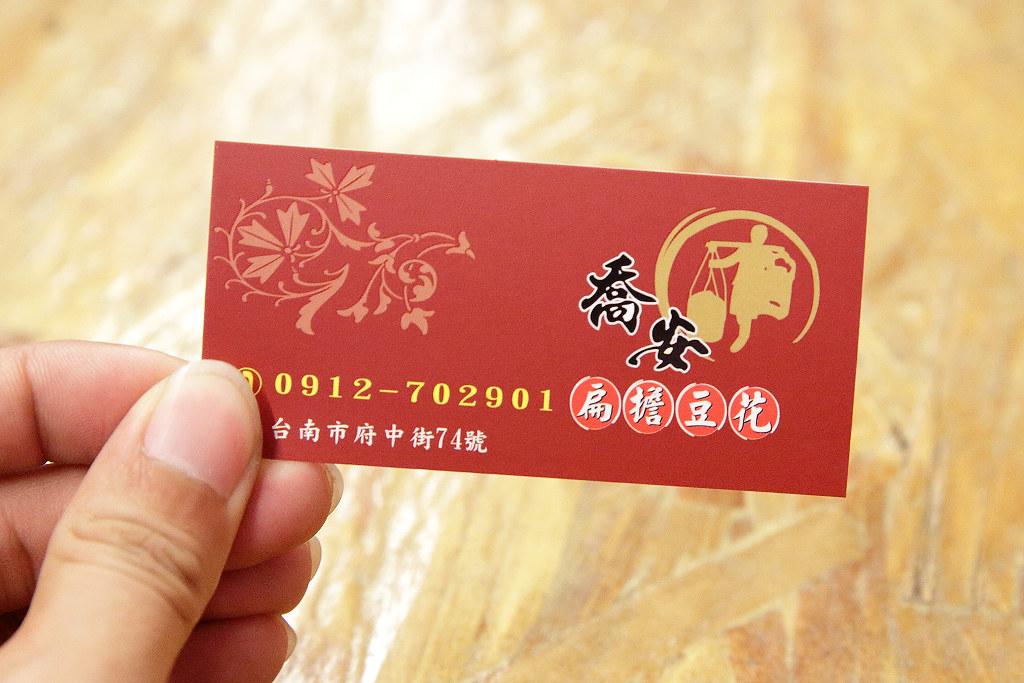 20140202台南-喬安豆花 (7)